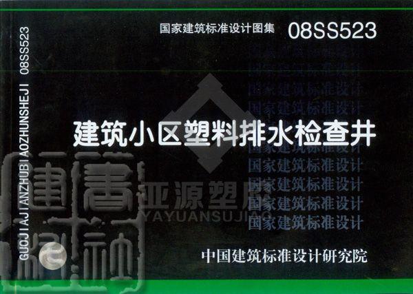 08ss523建筑小区塑料排水检查井_塑料检查井图集